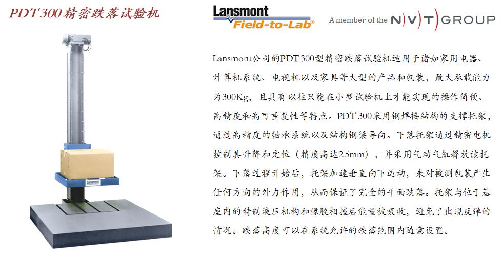 PDT 300,美国Lansmont(蓝氏)进口大型跌落试验机,重型跌落测试