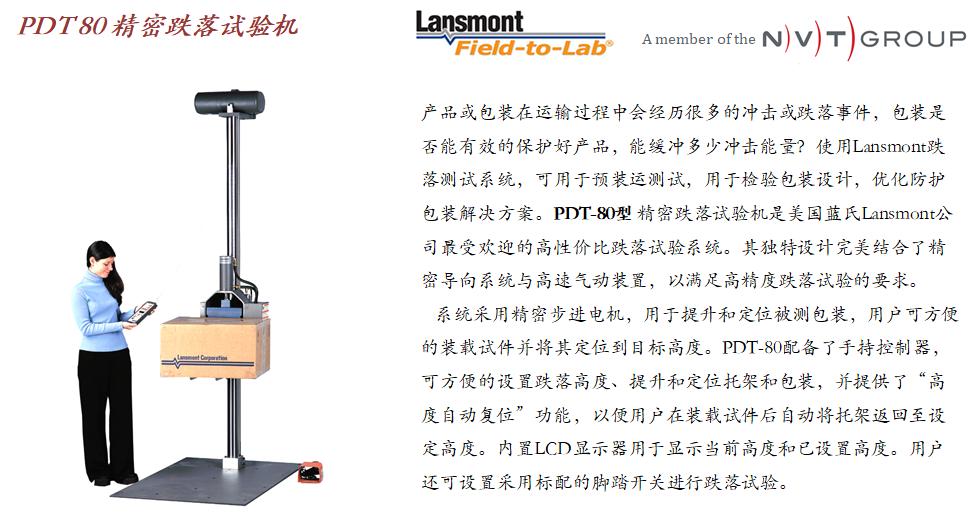 PDT 80,美国Lansmont(蓝氏)进口跌落试验机,跌落测试台,跌落台
